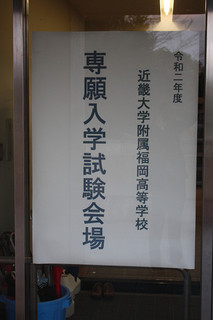20200123 専願入試 (2).jpg