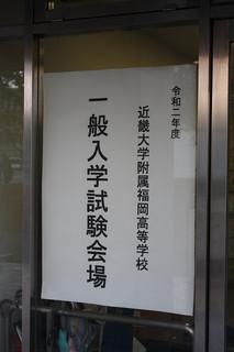 20200129 一般入試 (3).jpg