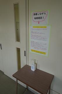 20200604 新生活様式 (3).JPG